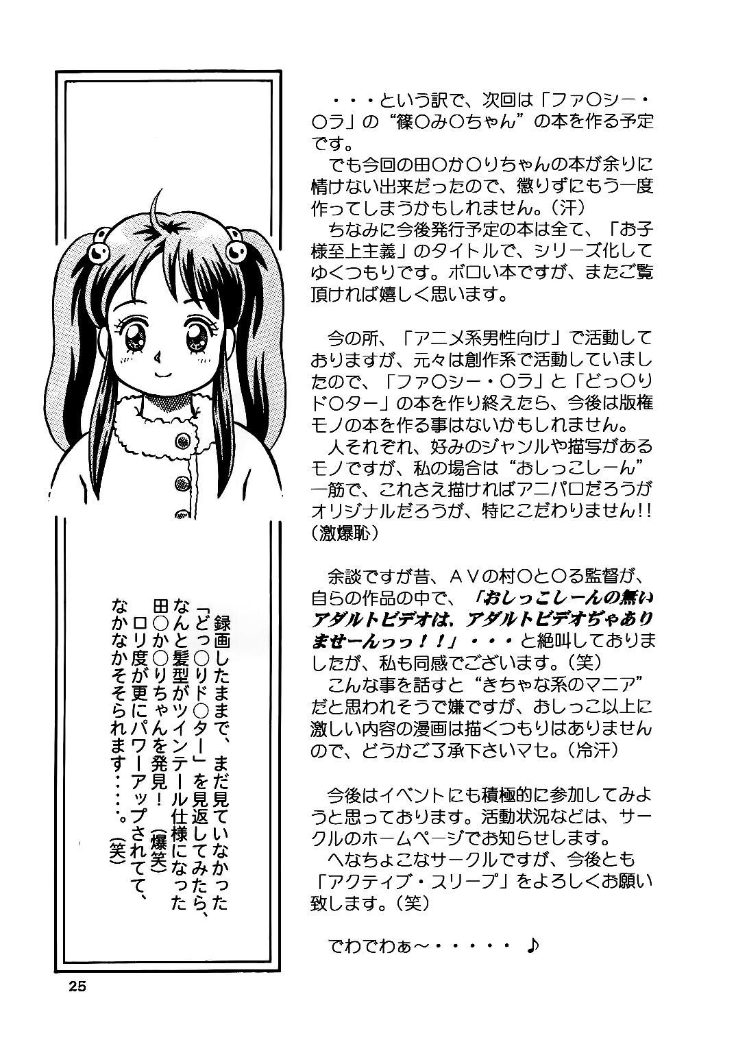 Oko-sama Shijou Shugi 1   Child Supremacy 1 23