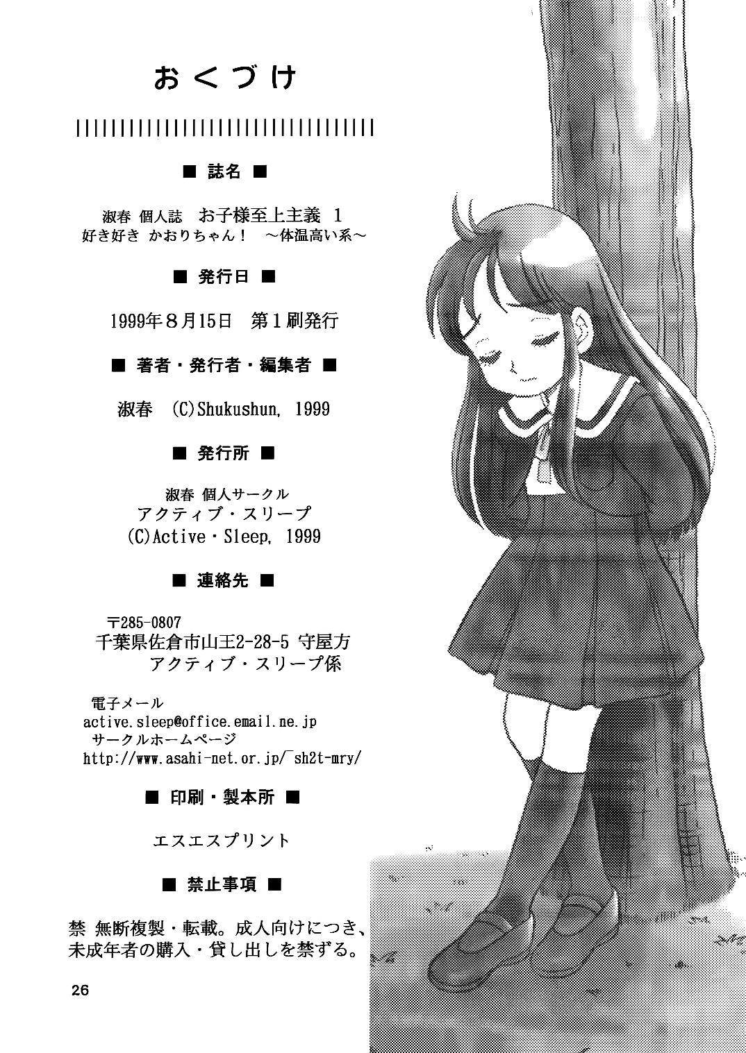 Oko-sama Shijou Shugi 1   Child Supremacy 1 24