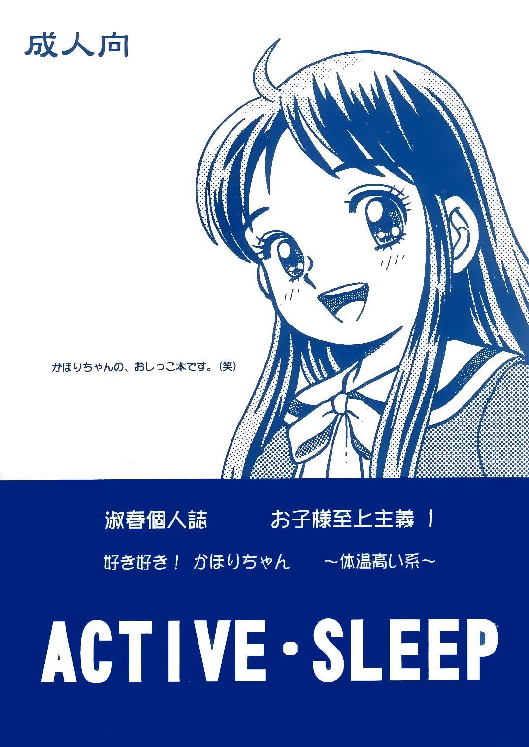 Oko-sama Shijou Shugi 1   Child Supremacy 1 25