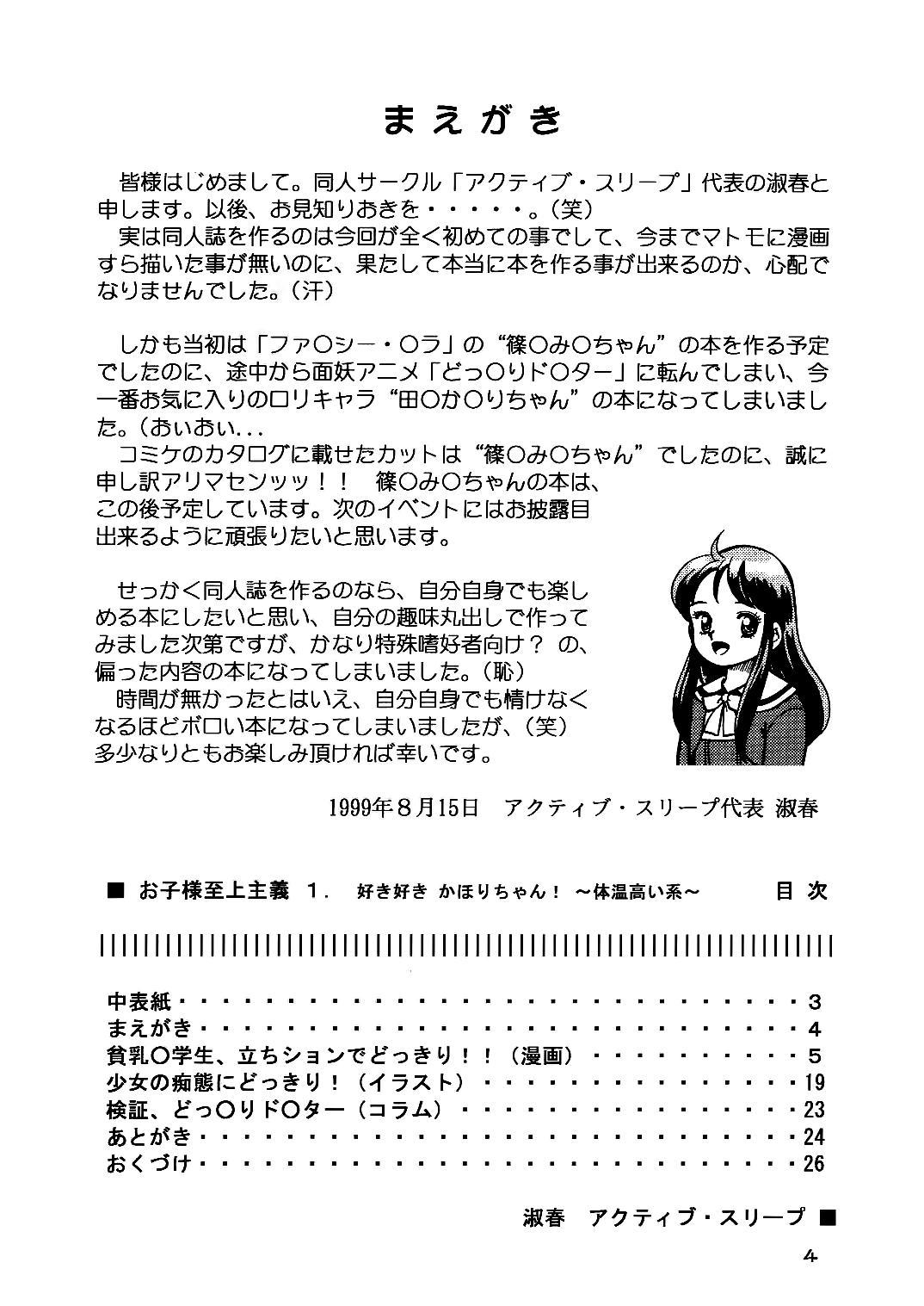 Oko-sama Shijou Shugi 1   Child Supremacy 1 2