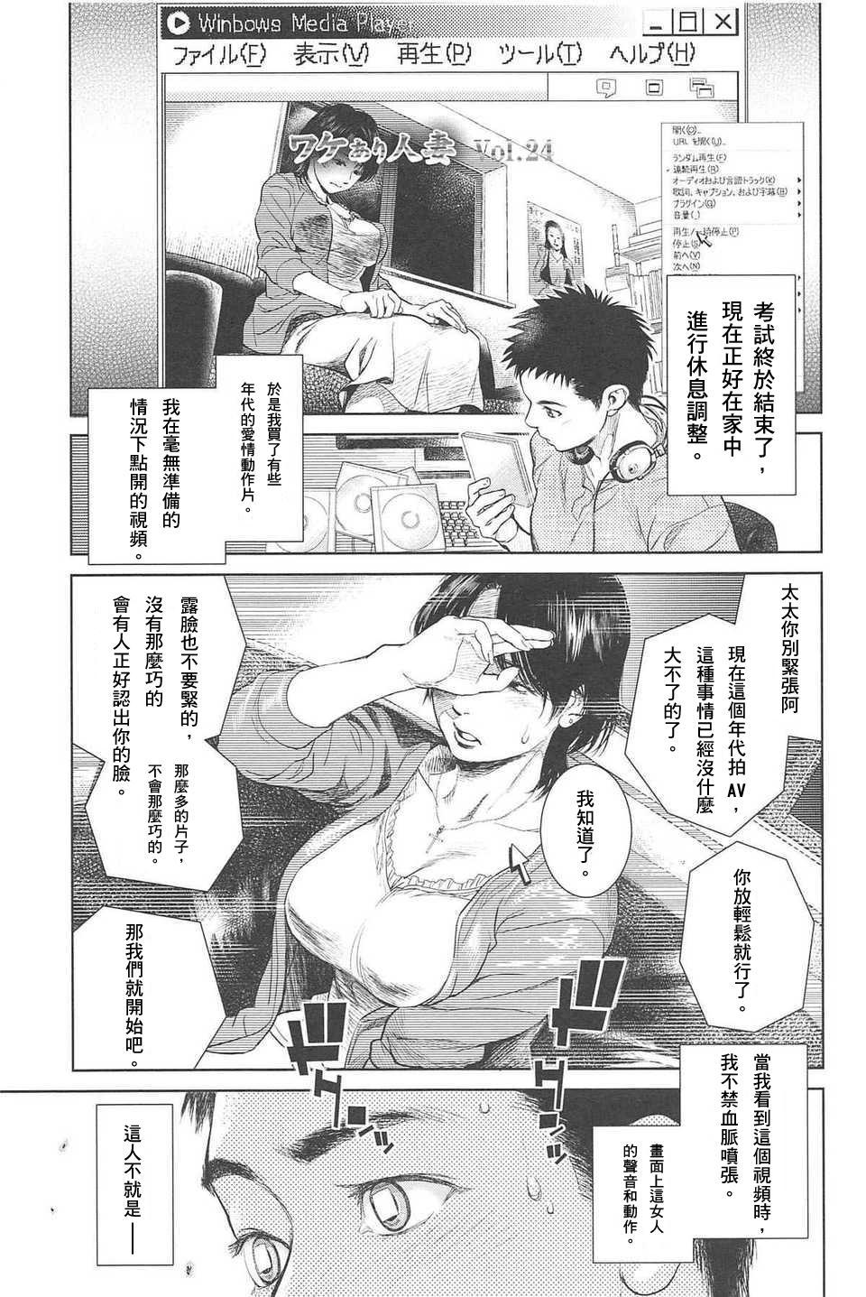 Boku no Shiranai Haha 0