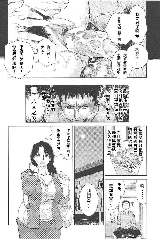 Boku no Shiranai Haha 11