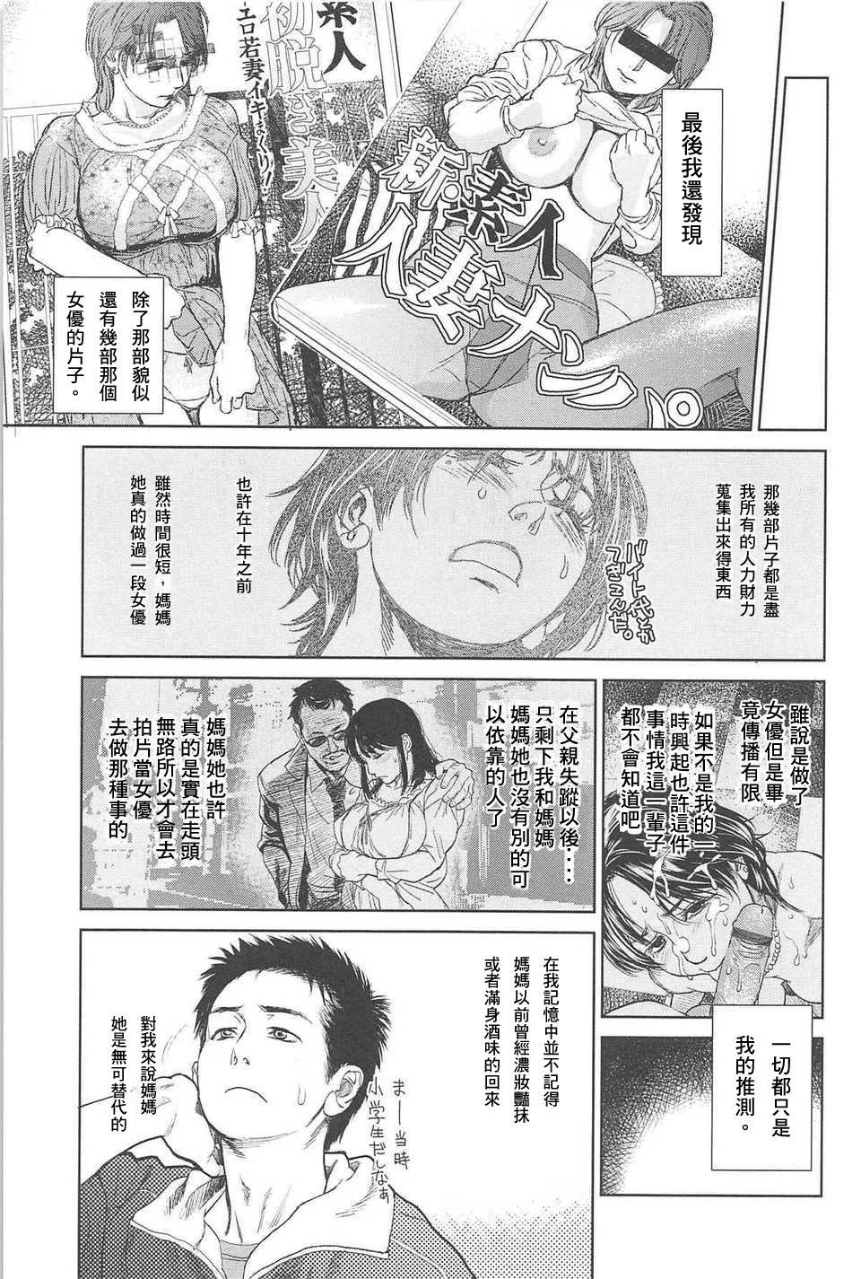 Boku no Shiranai Haha 12