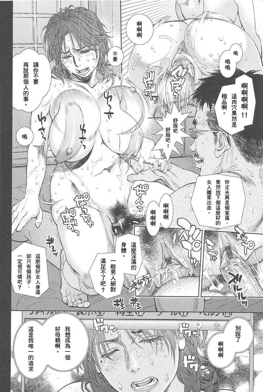 Boku no Shiranai Haha 19