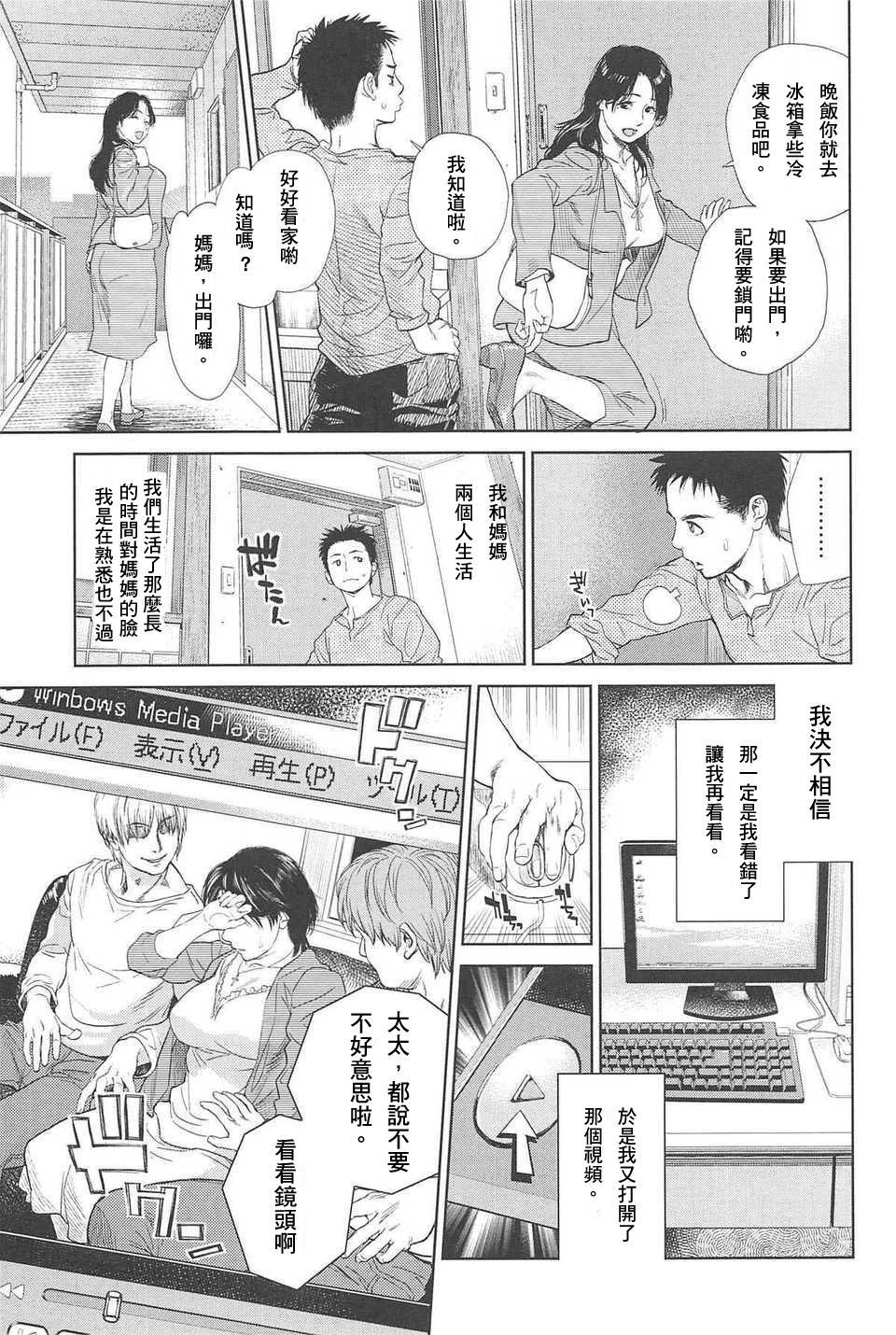 Boku no Shiranai Haha 2
