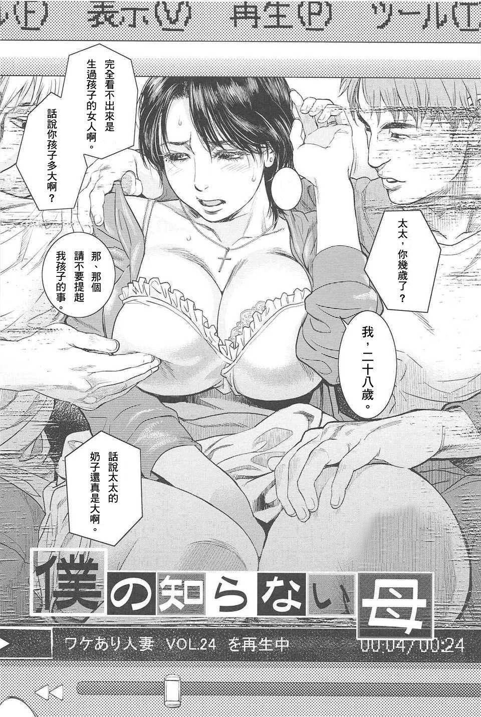Boku no Shiranai Haha 3