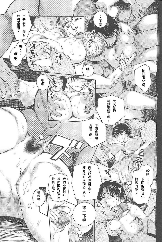 Boku no Shiranai Haha 7