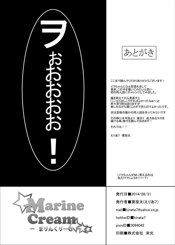 Marine Cream 20