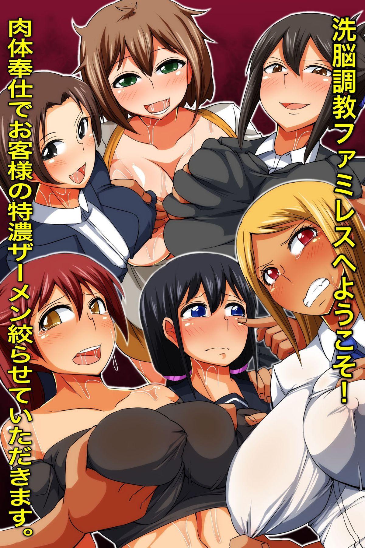 Sennou Choukyou Famires e Youkoso! Nikutai Houshi de Okyaku-sama no Tokunou Semen Shiborasete Itadakimasu. 0