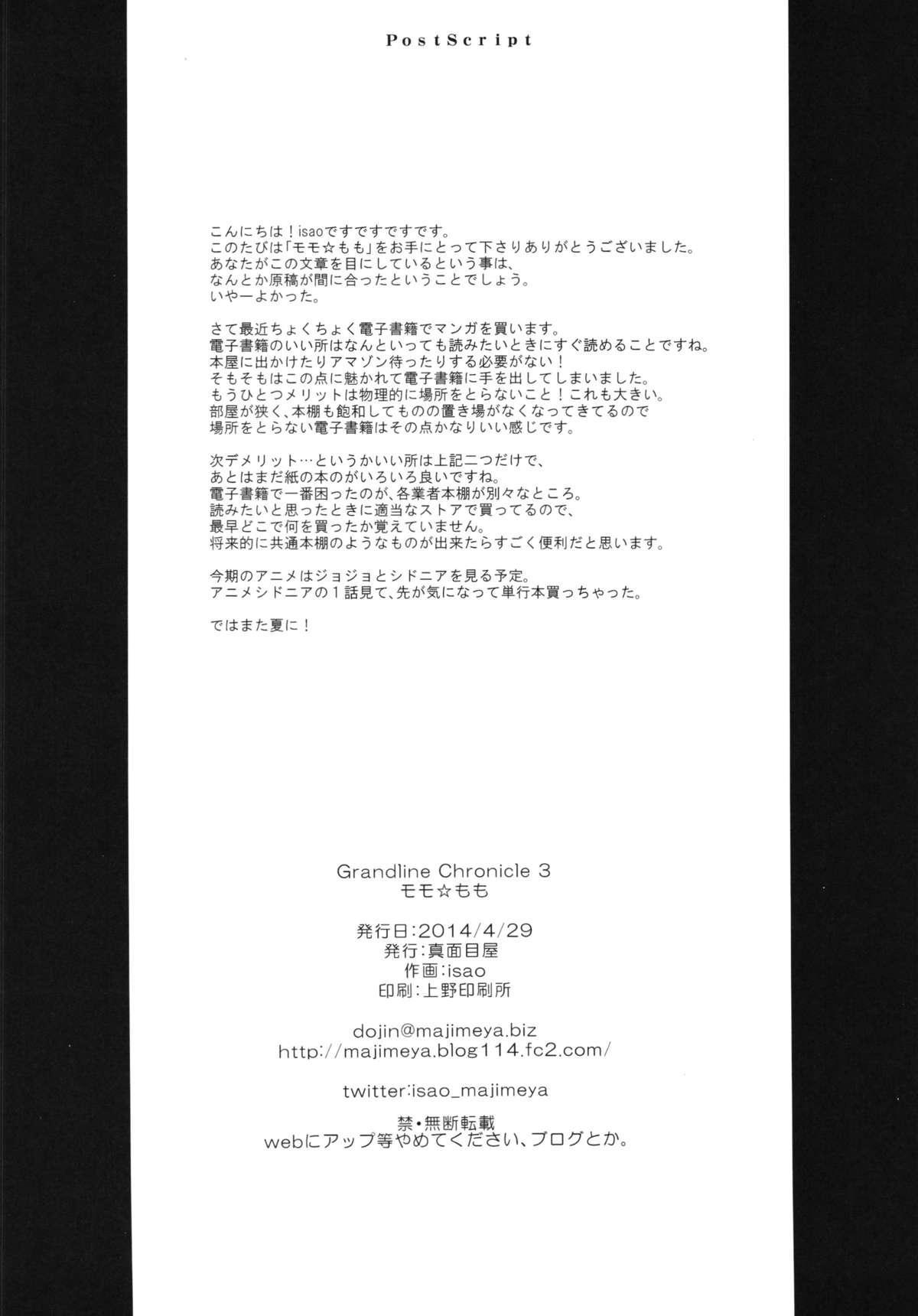 Grandline Chronicle 3 Momo ☆ Momo 25