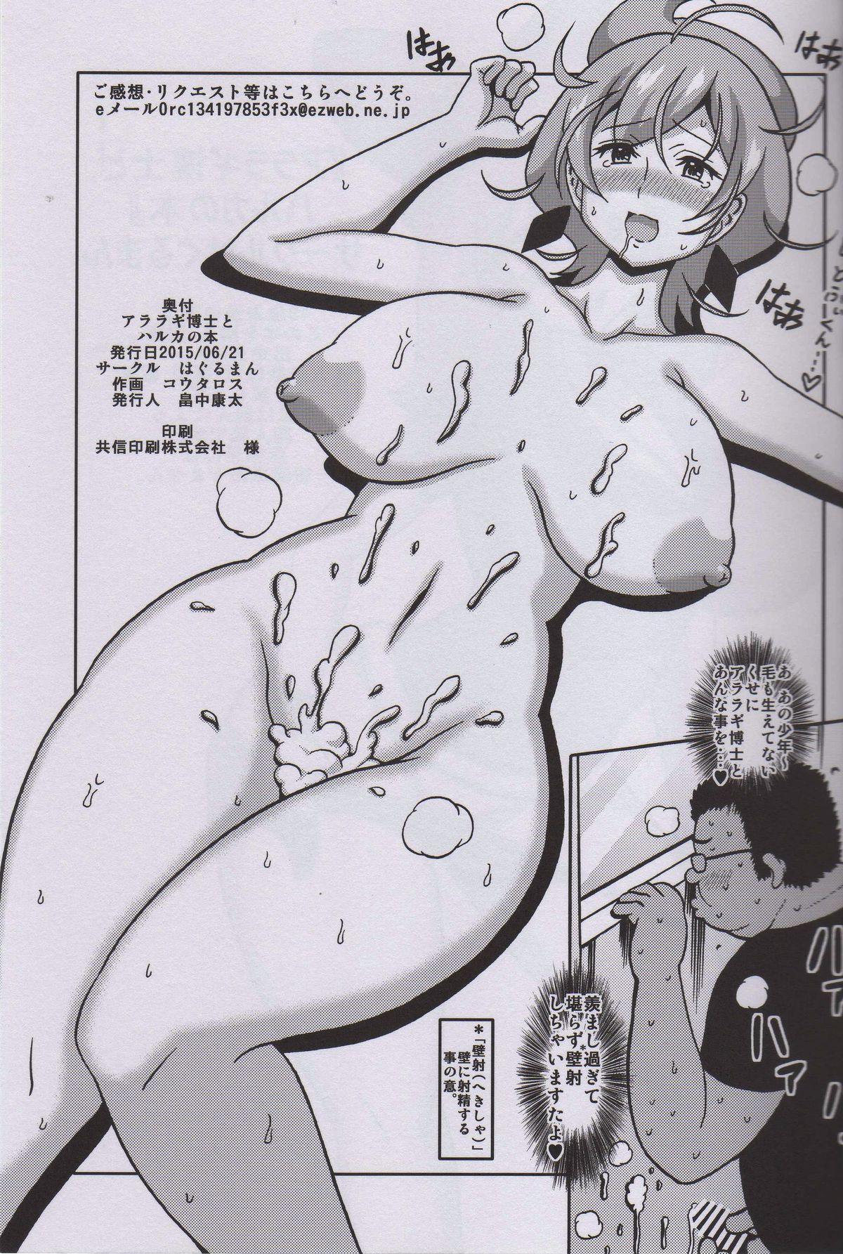 Araragi Hakase to Haruka no Hon 14