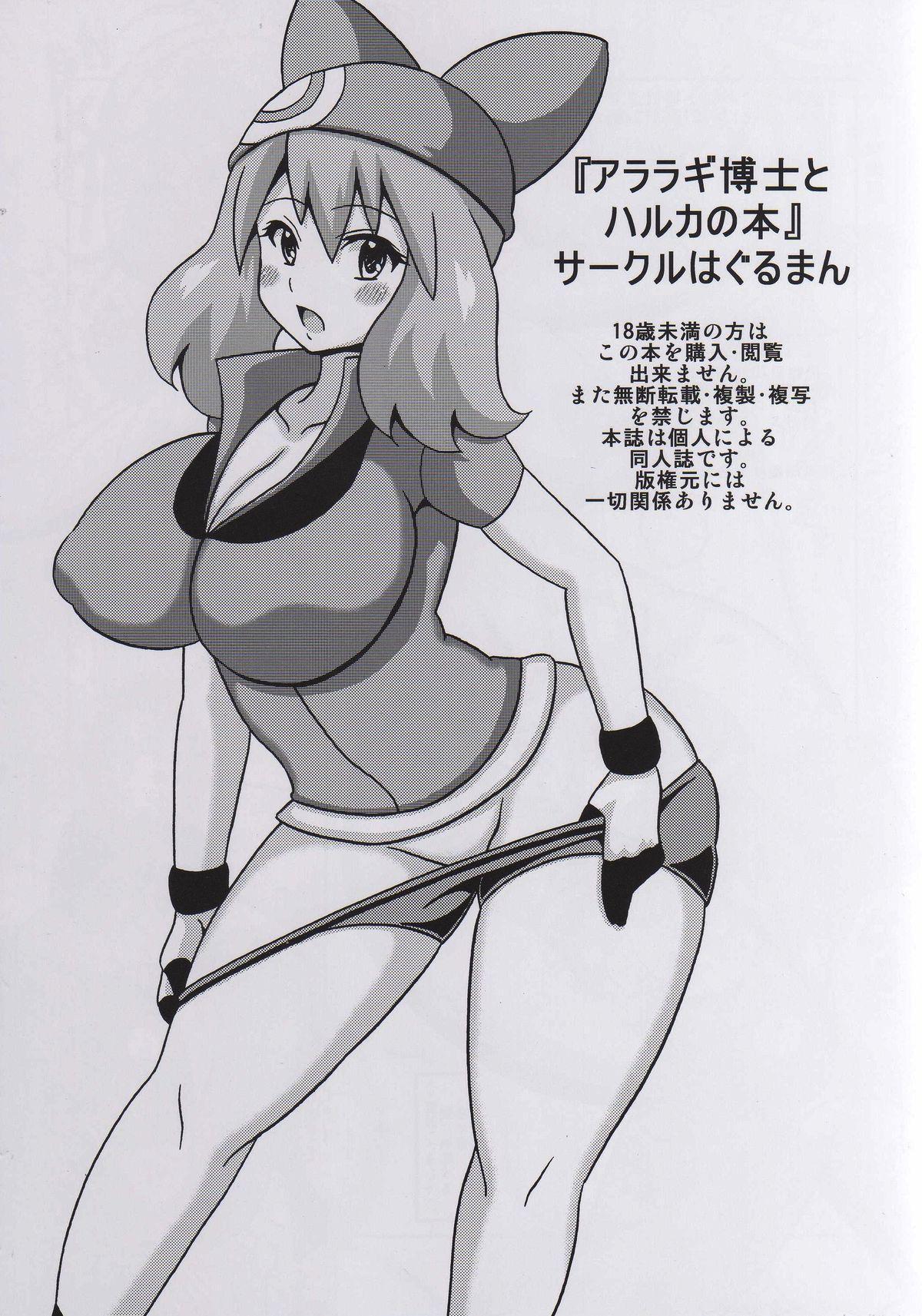 Araragi Hakase to Haruka no Hon 15