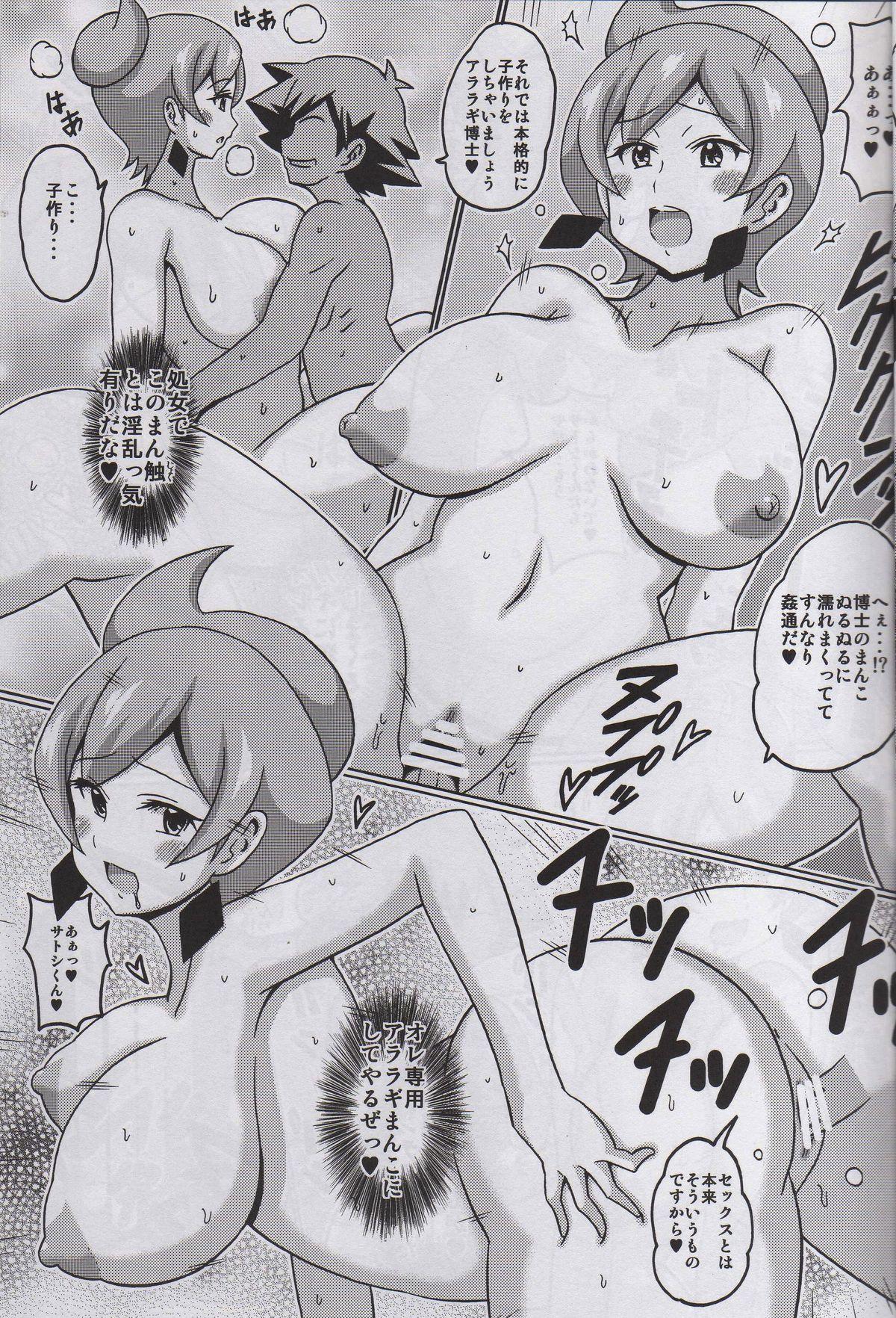 Araragi Hakase to Haruka no Hon 6