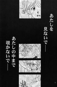 BANDAGE-00 Vol. 1 9