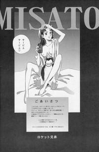 BANDAGE-00 Vol. 1 4