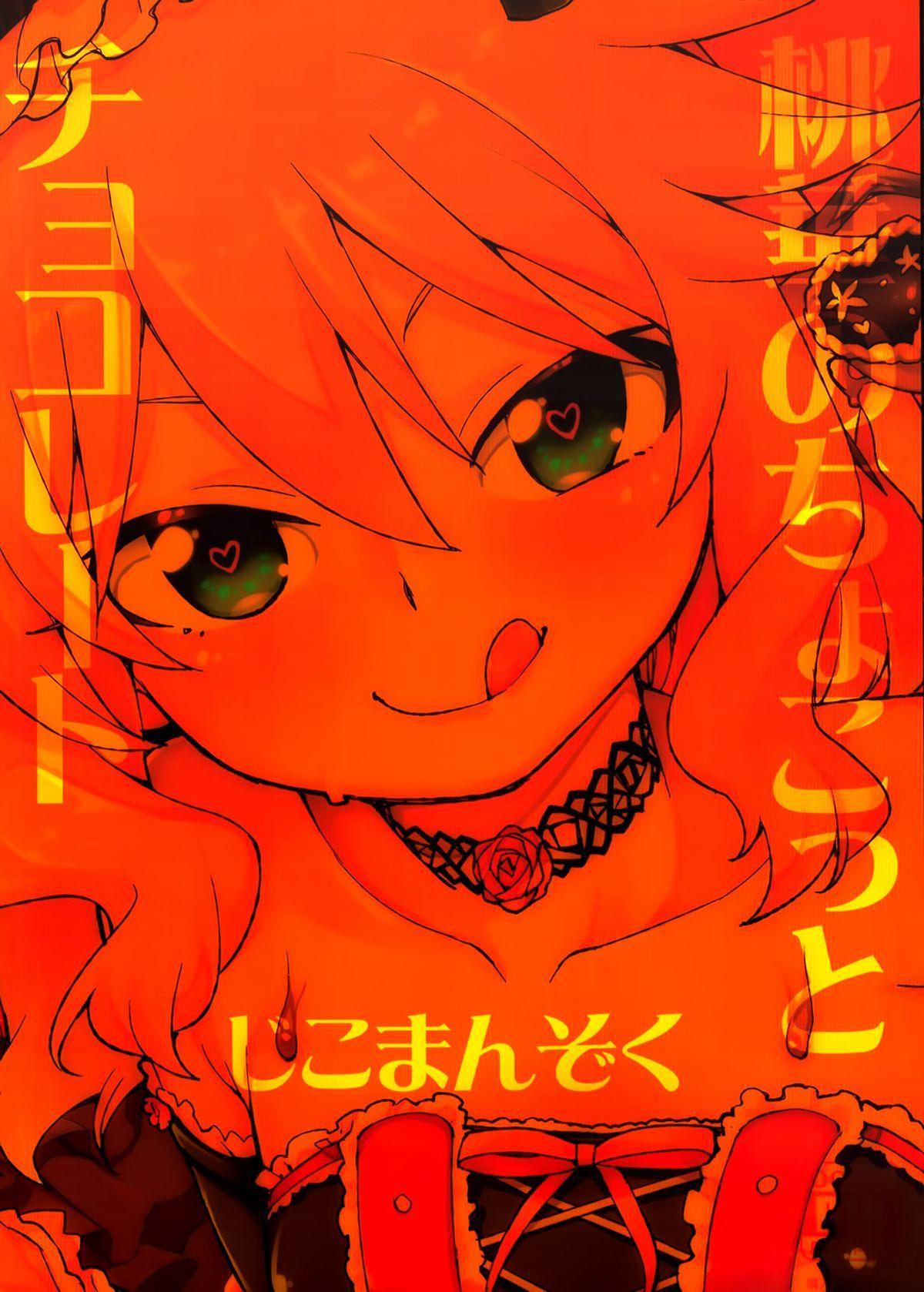 Momoka no Chokotto Chocolate 22