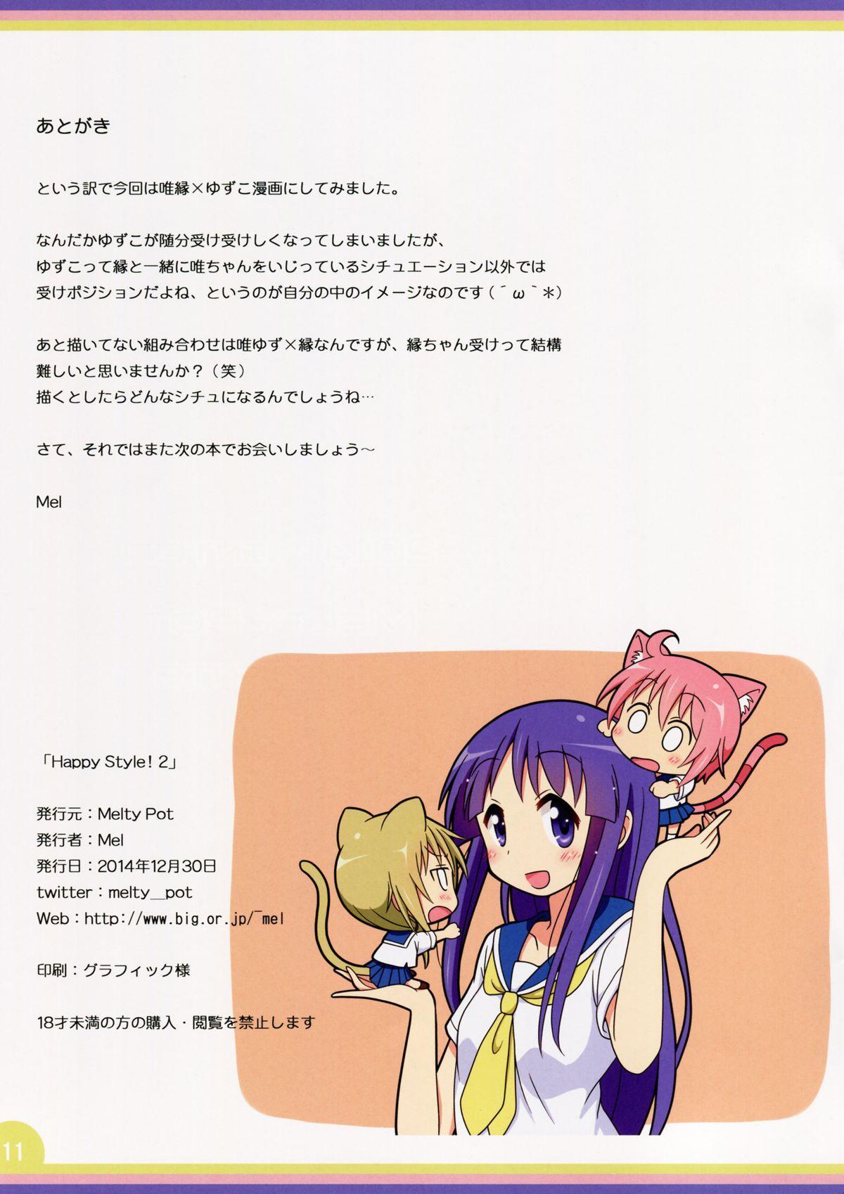 Happy Style! 2 10