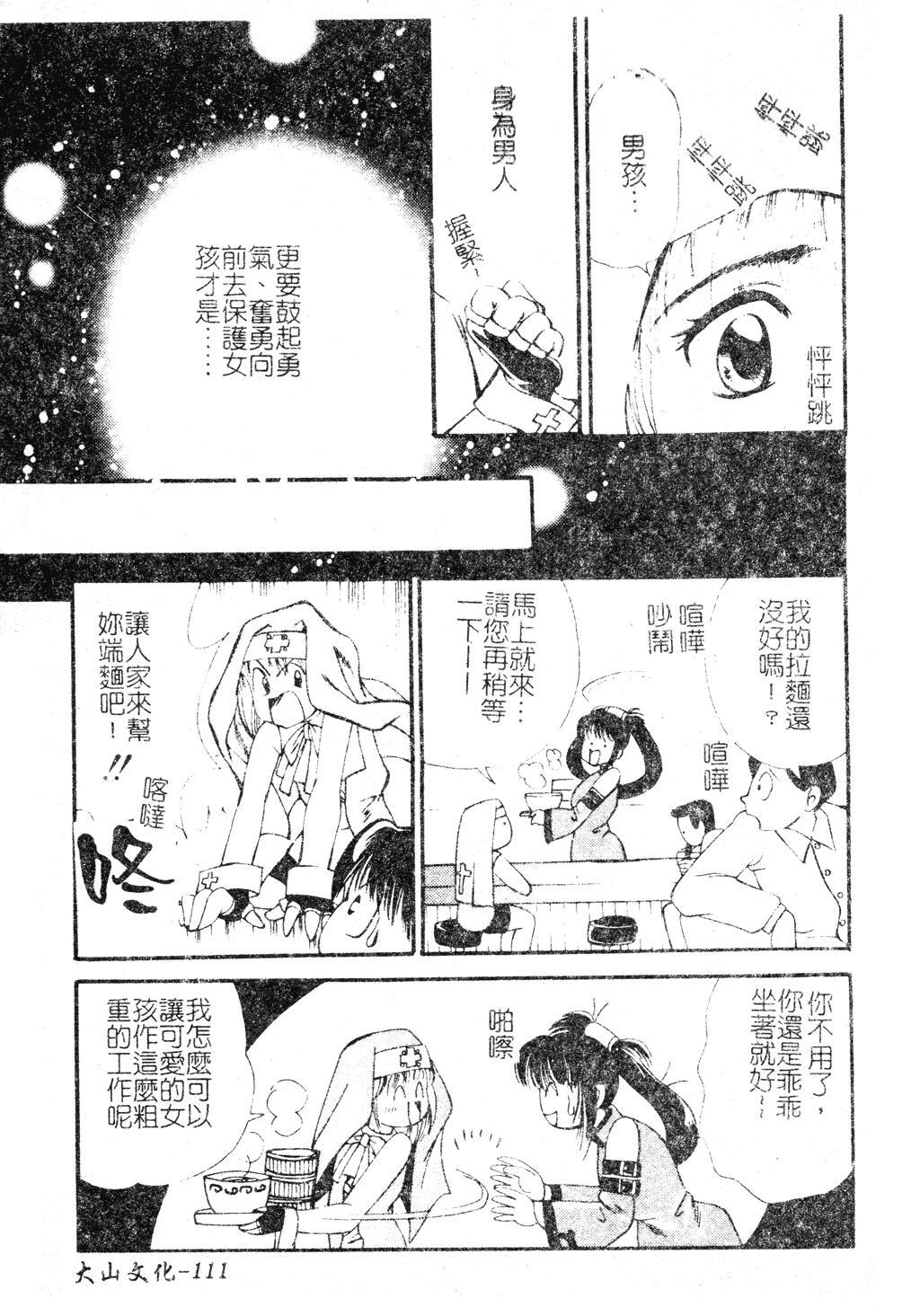 DenNow Koihime Collection 7 109