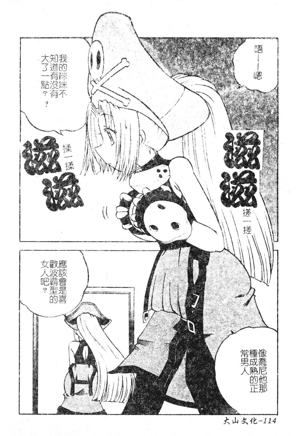 DenNow Koihime Collection 7 112
