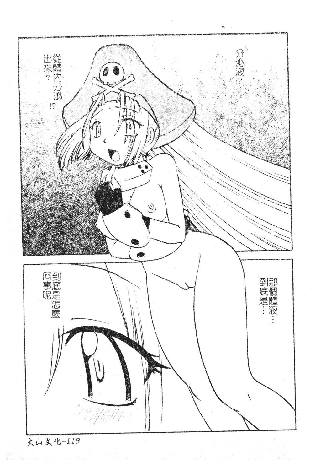DenNow Koihime Collection 7 117