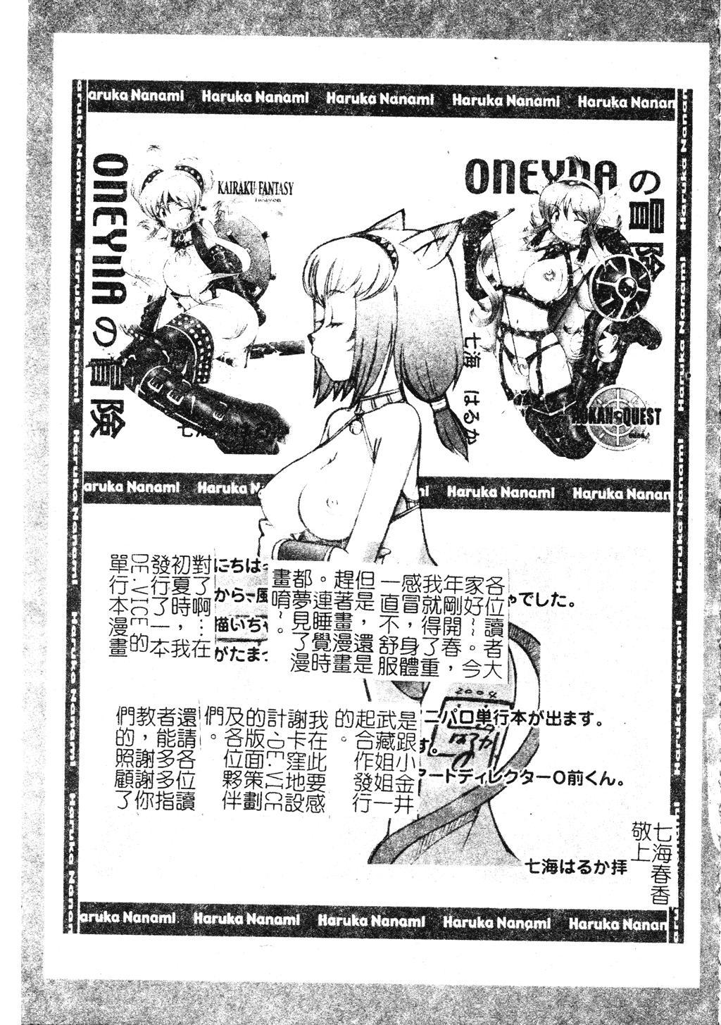 DenNow Koihime Collection 7 127