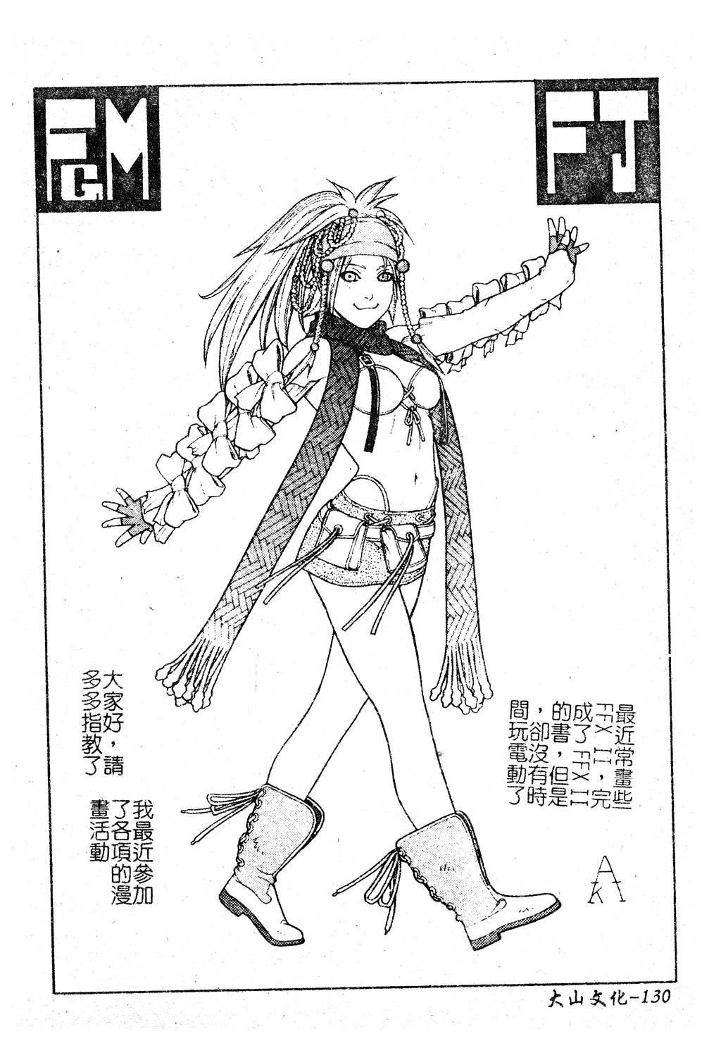 DenNow Koihime Collection 7 128