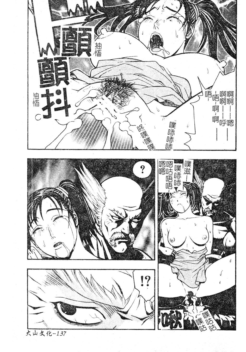 DenNow Koihime Collection 7 135
