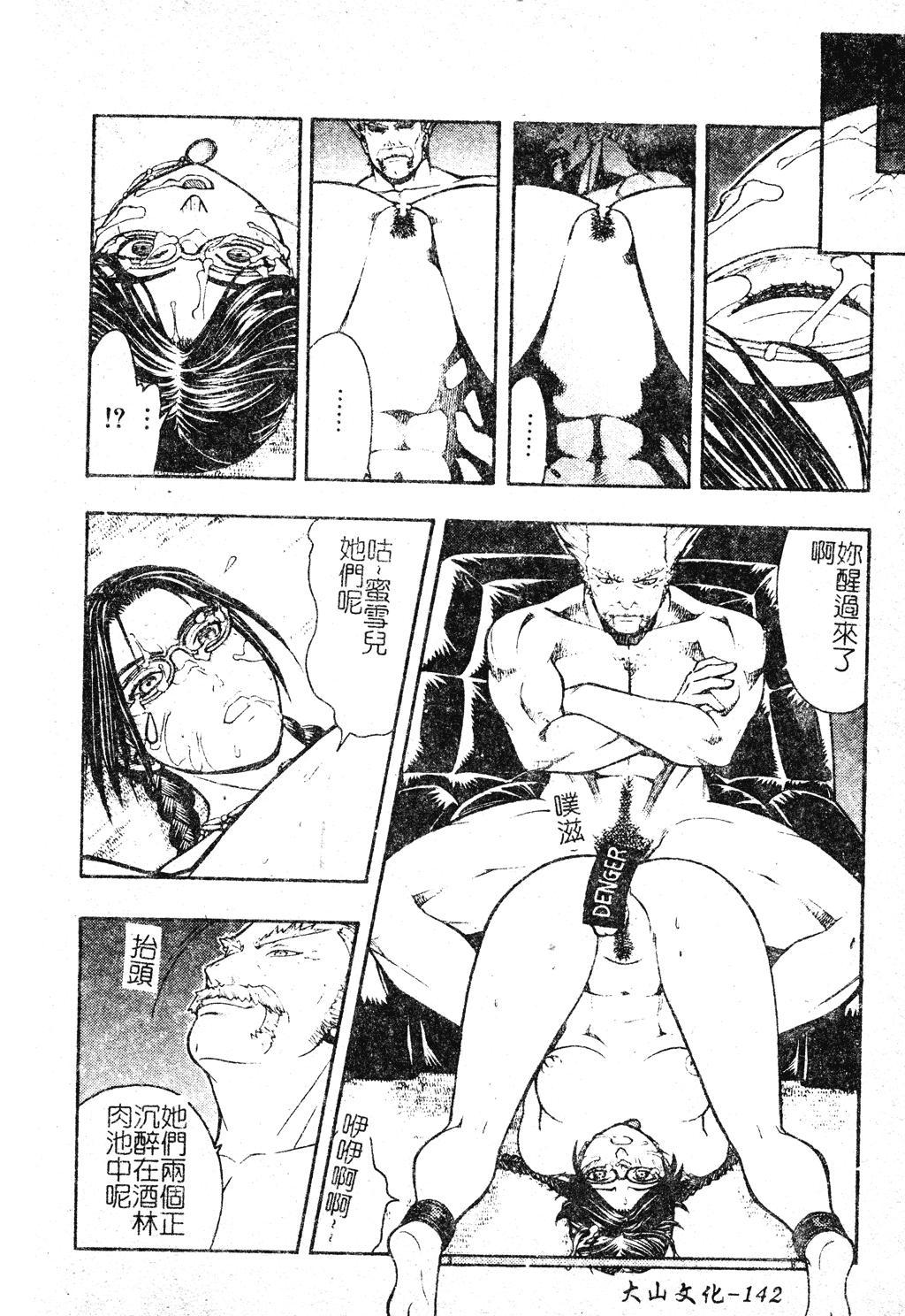 DenNow Koihime Collection 7 140