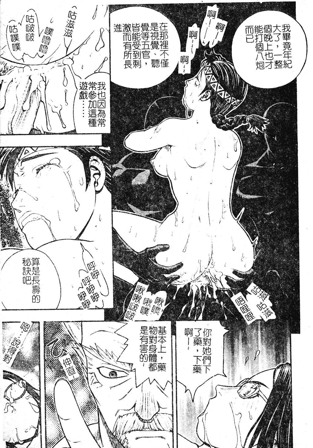 DenNow Koihime Collection 7 141