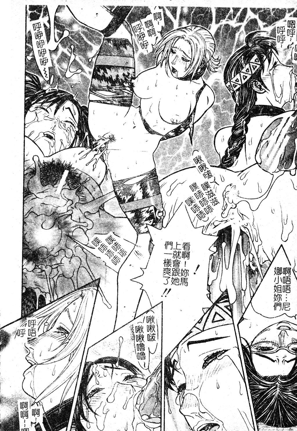 DenNow Koihime Collection 7 148