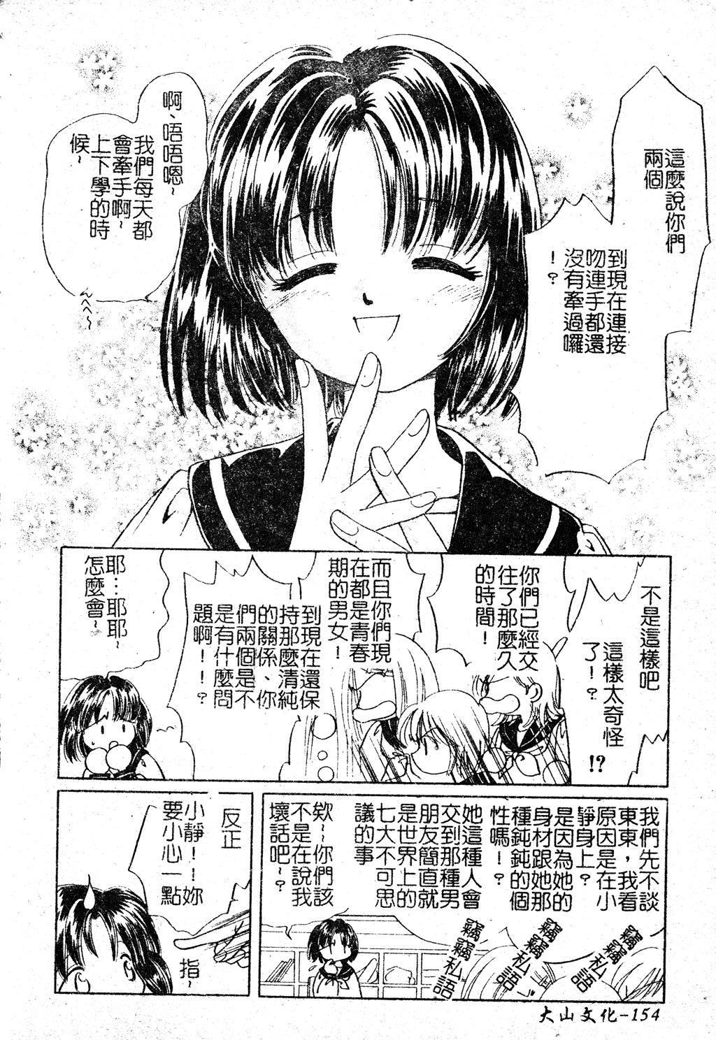 DenNow Koihime Collection 7 152