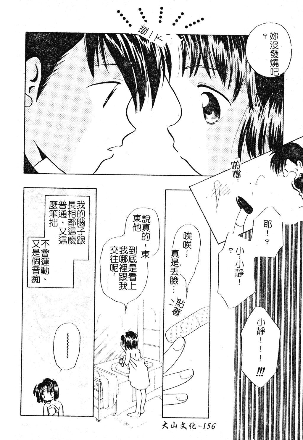 DenNow Koihime Collection 7 154