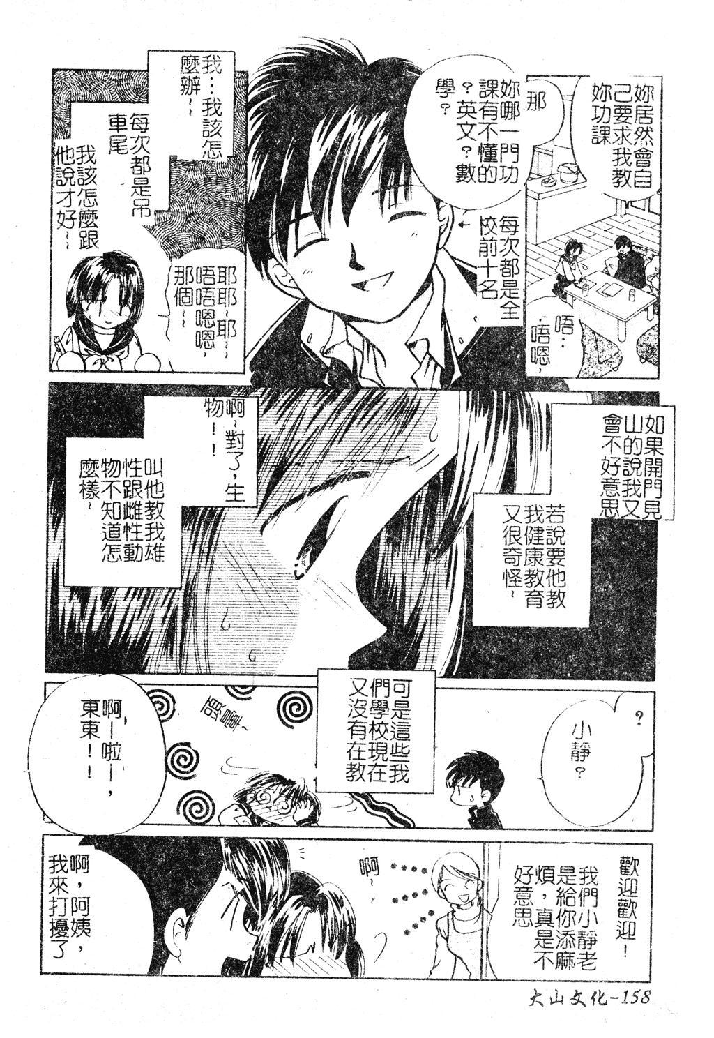DenNow Koihime Collection 7 156