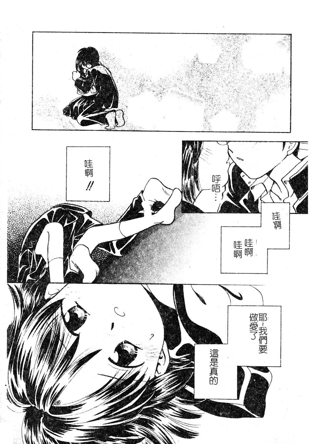 DenNow Koihime Collection 7 161