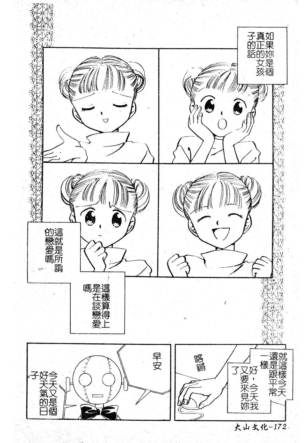 DenNow Koihime Collection 7 170