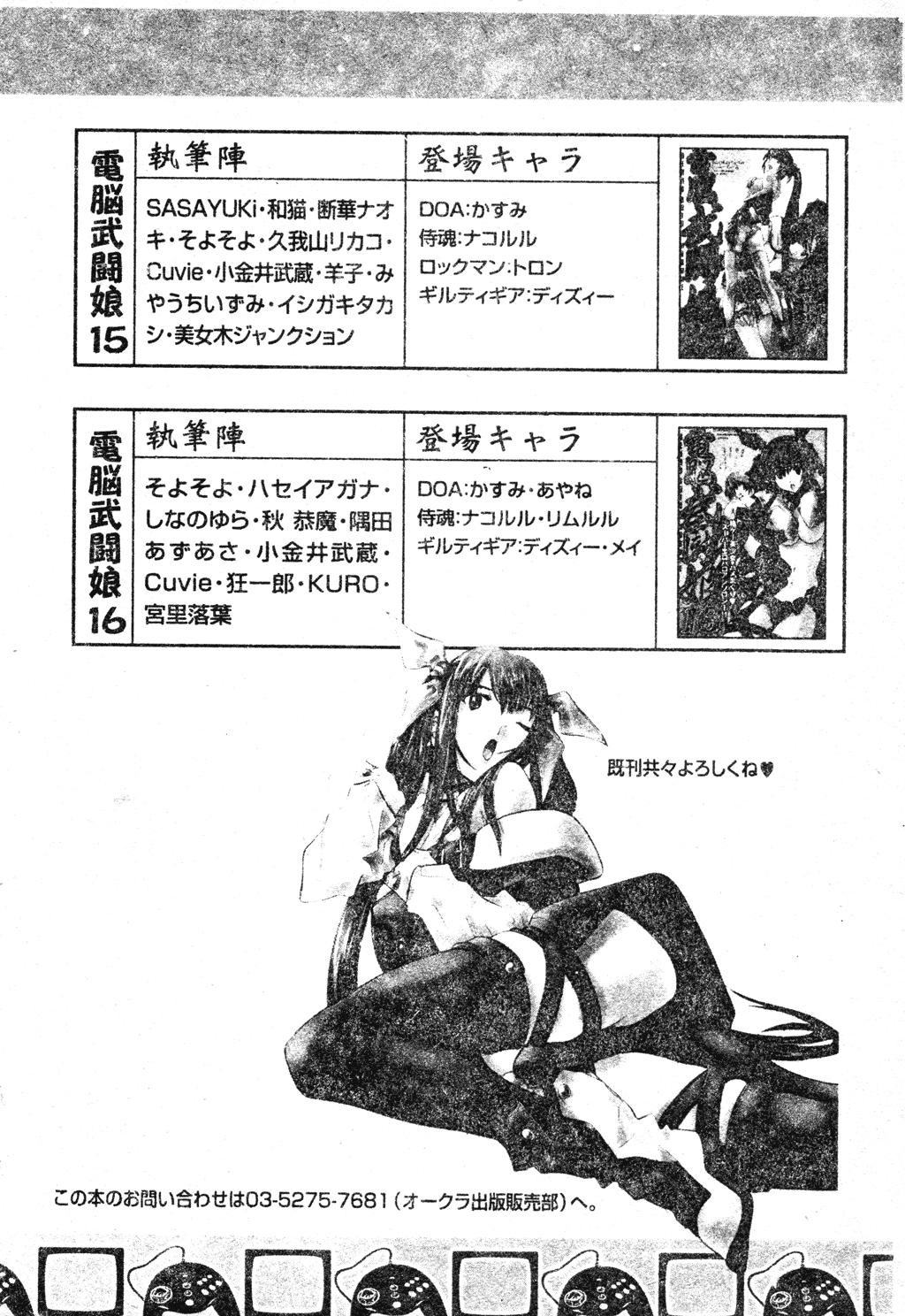 DenNow Koihime Collection 7 186