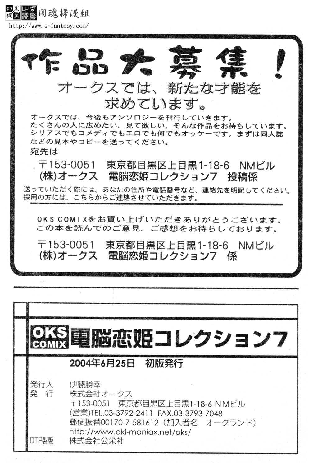DenNow Koihime Collection 7 188