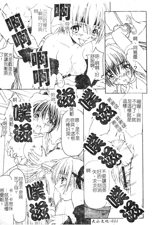 DenNow Koihime Collection 7 21