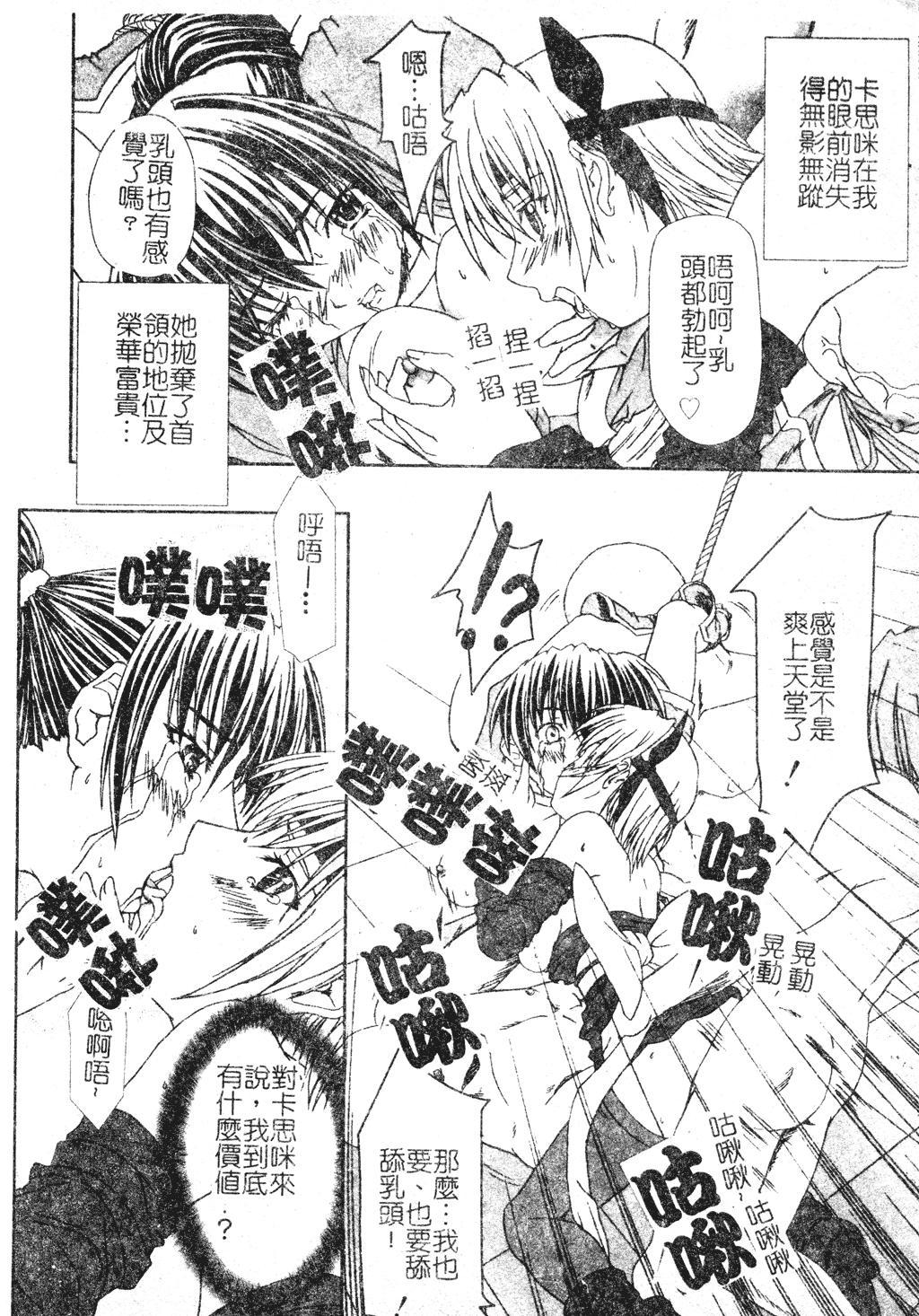 DenNow Koihime Collection 7 22