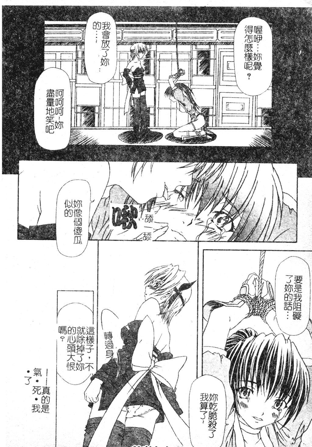 DenNow Koihime Collection 7 26