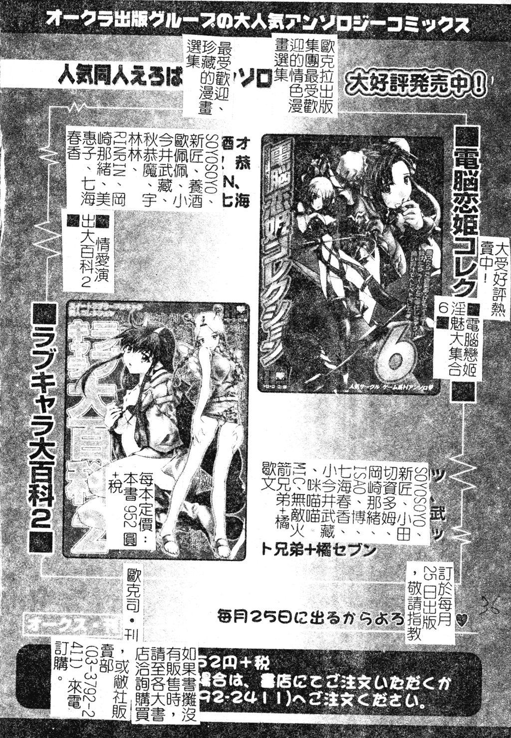 DenNow Koihime Collection 7 28