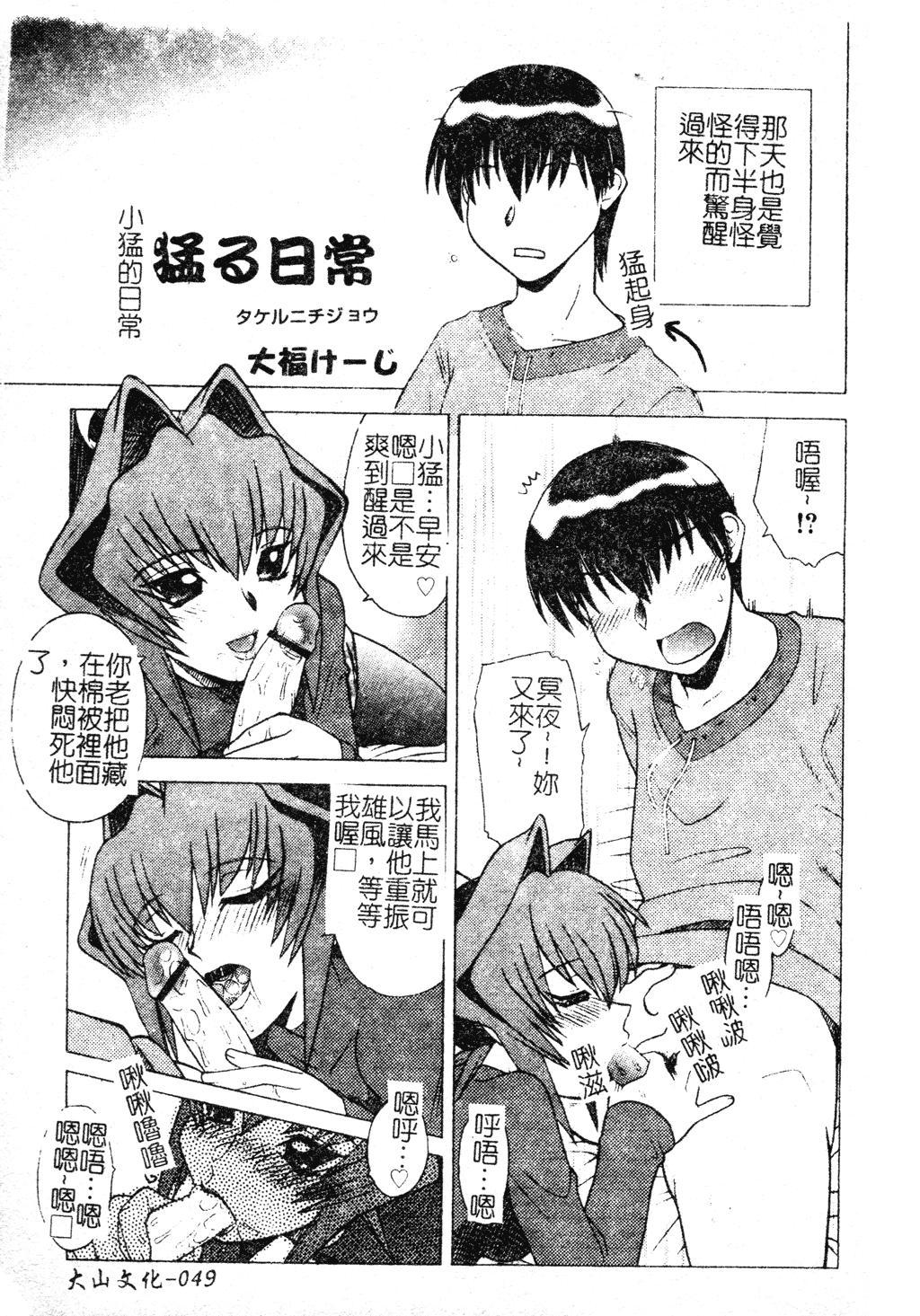 DenNow Koihime Collection 7 49