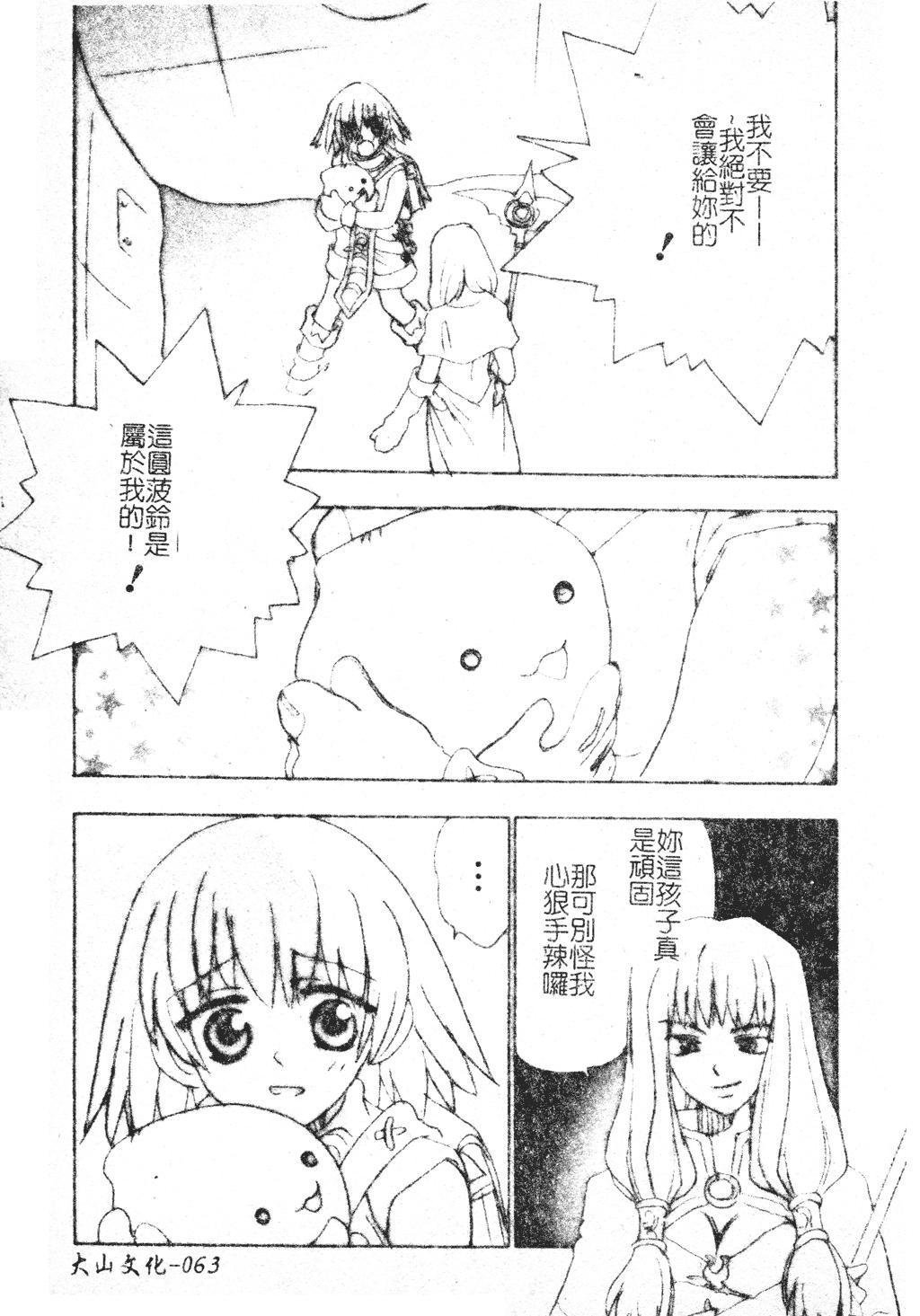 DenNow Koihime Collection 7 63