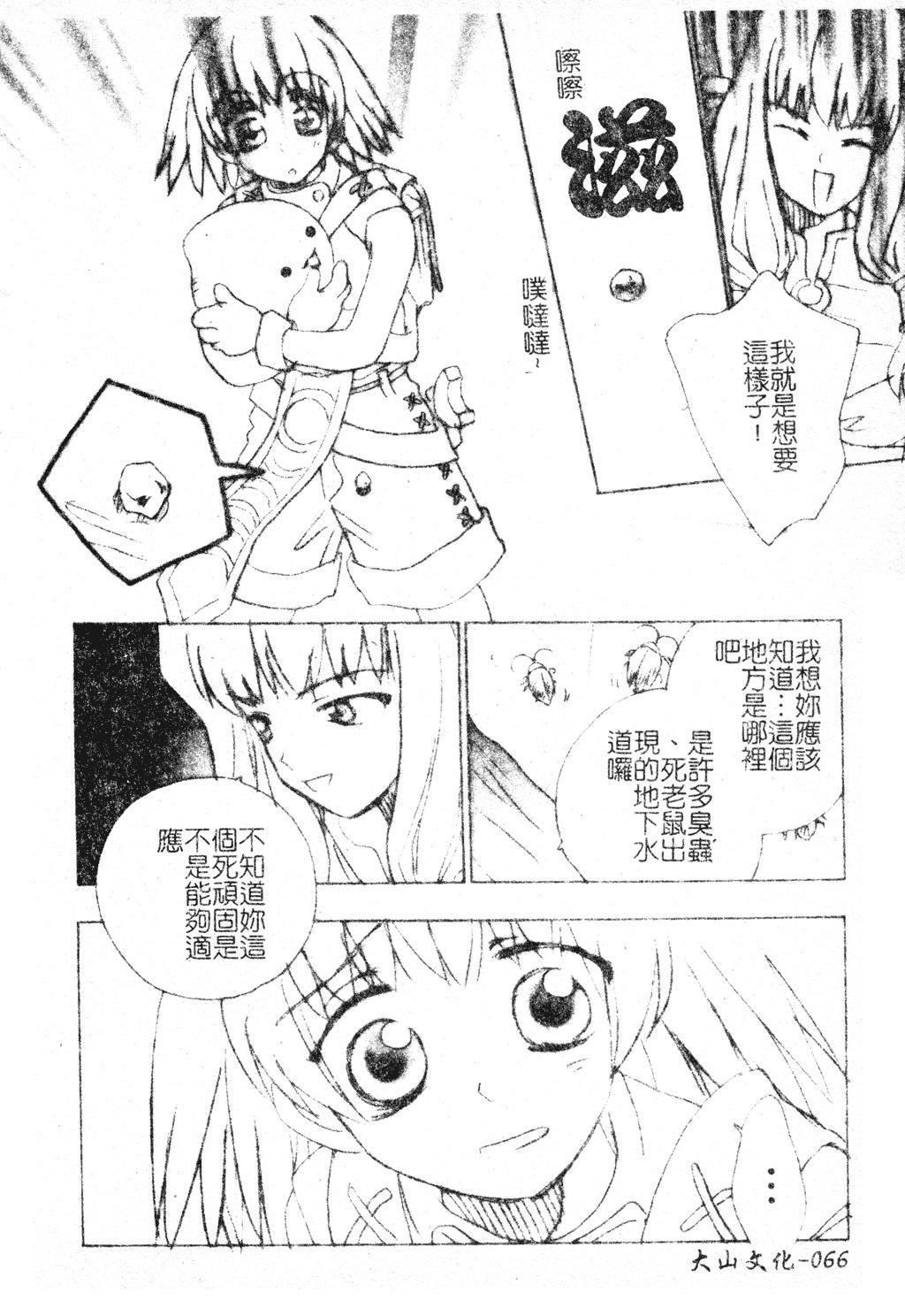 DenNow Koihime Collection 7 65