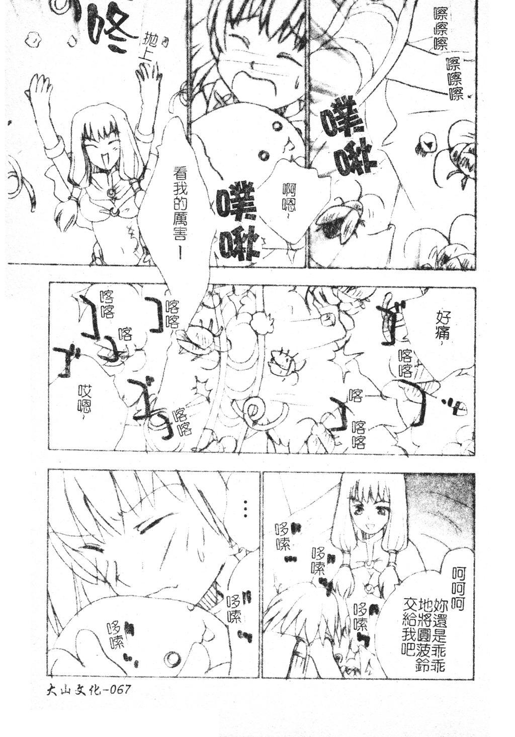 DenNow Koihime Collection 7 66