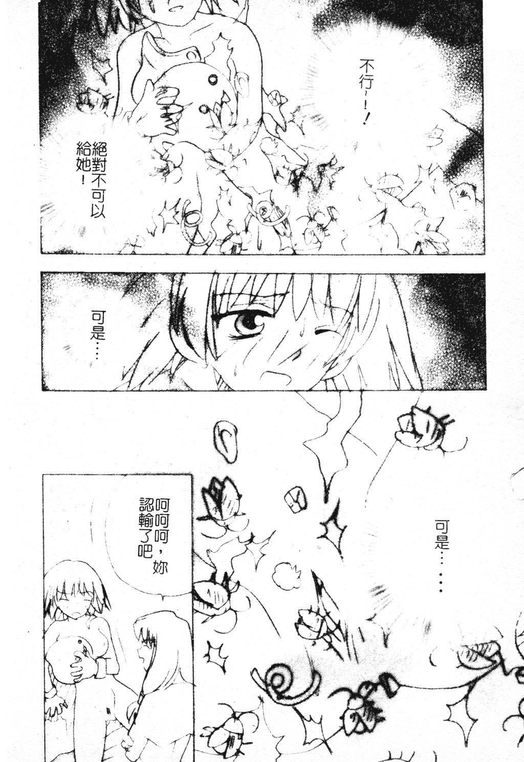 DenNow Koihime Collection 7 67