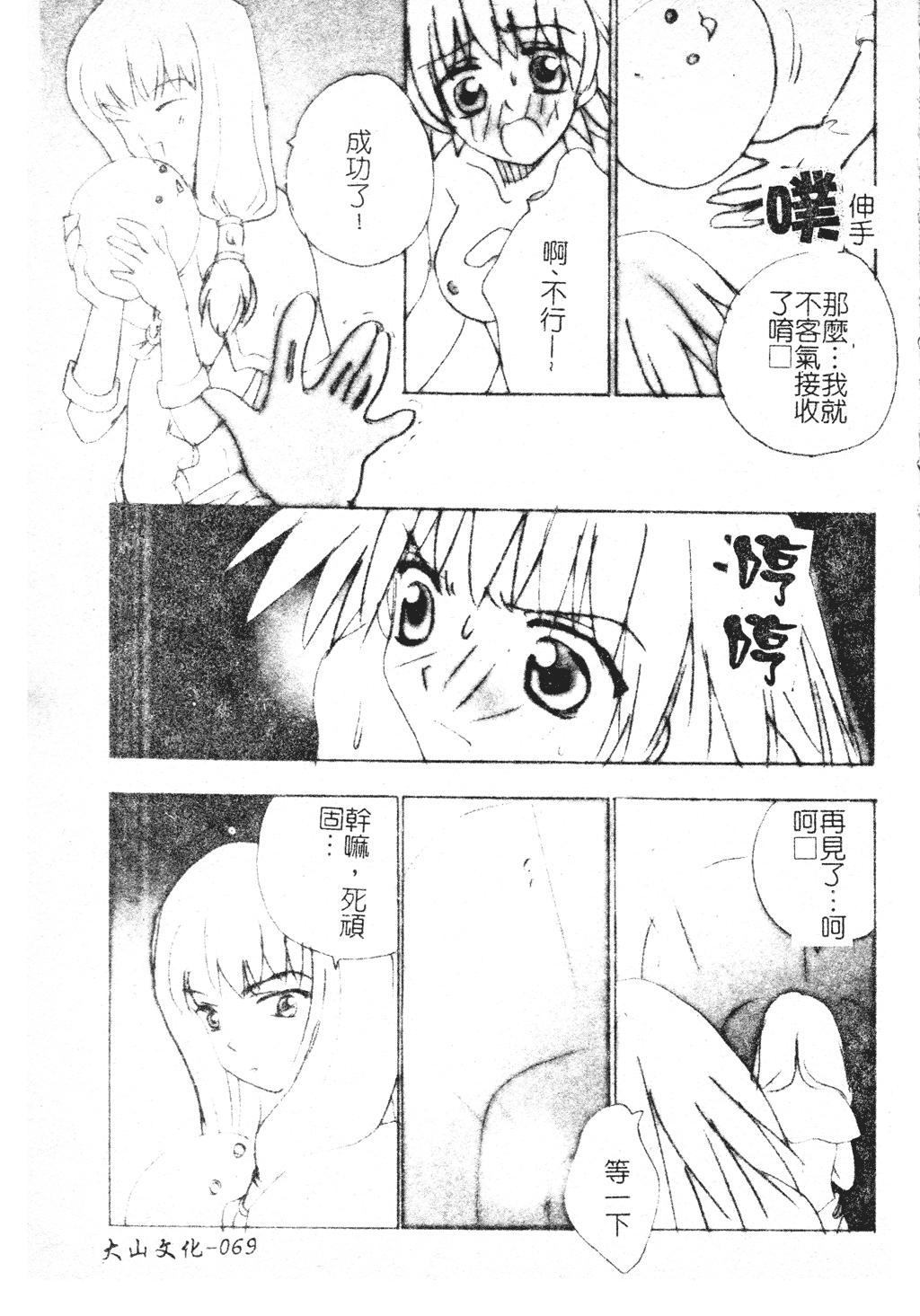 DenNow Koihime Collection 7 68