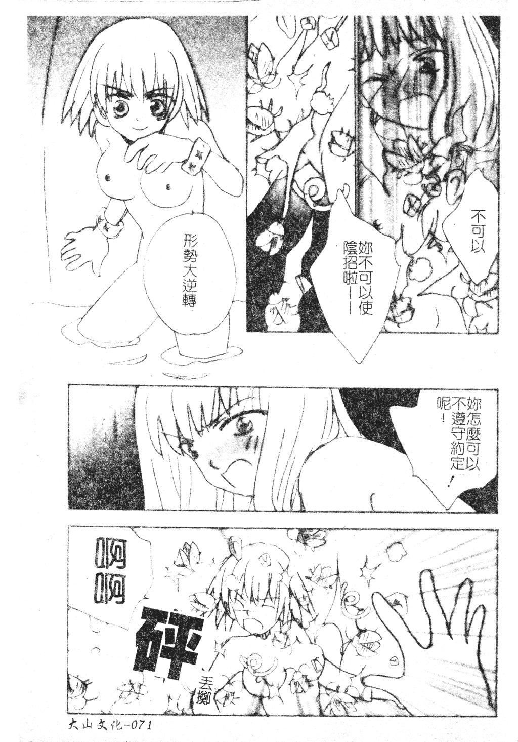 DenNow Koihime Collection 7 70