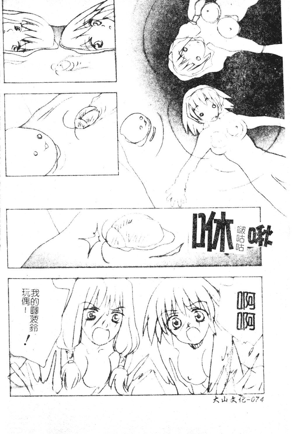 DenNow Koihime Collection 7 72