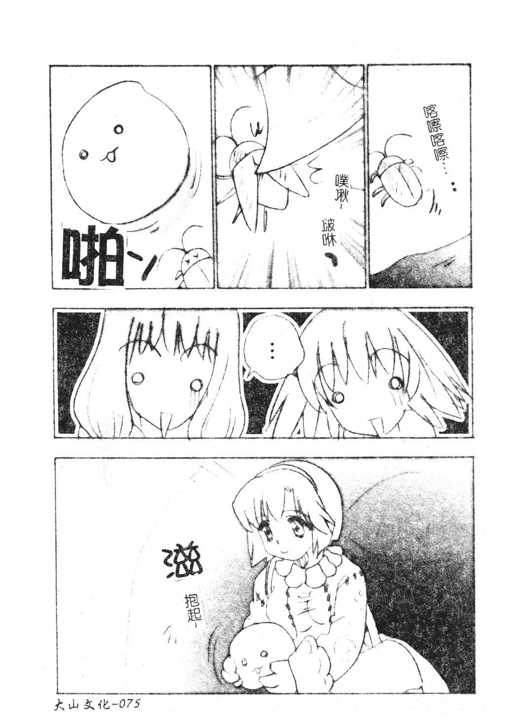DenNow Koihime Collection 7 73